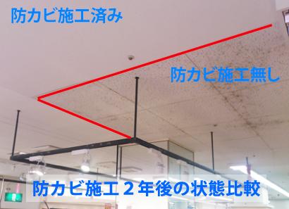 カビ取りプロ防カビ施工効果2