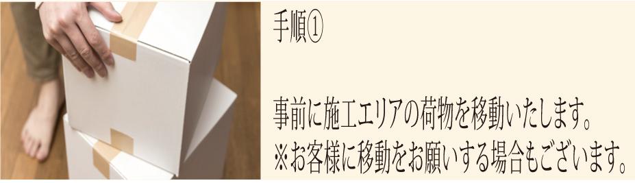 大阪カビ取りプロの施工手順1