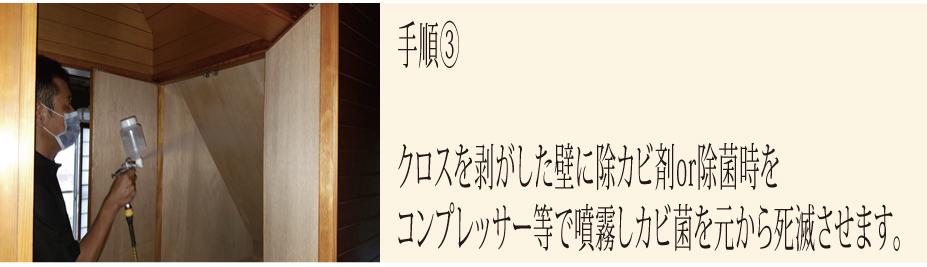 大阪カビ取りプロの施工手順3