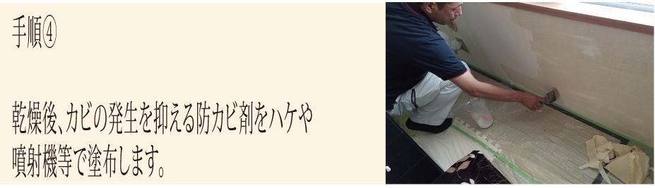 大阪カビ取りプロの施工手順4