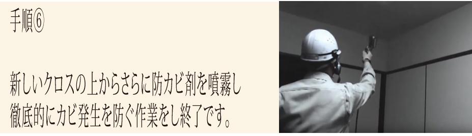 大阪カビ取りプロの施工手順6