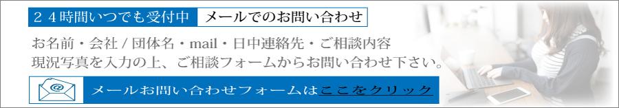 大阪のカビ取り・防カビ専門業者《カビ取りプロ》大阪・兵庫・京都