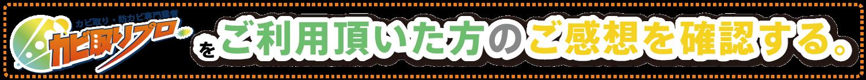 大阪カビ取りプロお客様の声確認する
